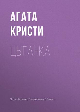 Агата Кристи, Цыганка