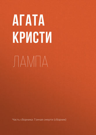 Агата Кристи, Лампа