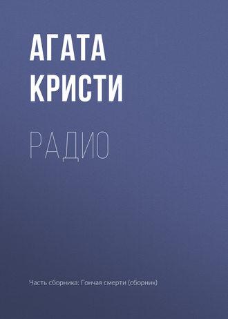 Агата Кристи, Радио