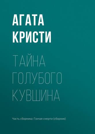 Агата Кристи, Тайна голубого кувшина