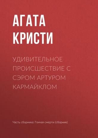 Агата Кристи, Удивительное происшествие с сэром Артуром Кармайклом