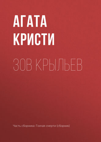 Агата Кристи, Зов крыльев
