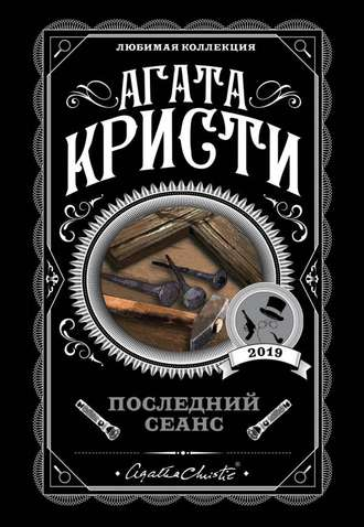 Агата Кристи, Последний сеанс