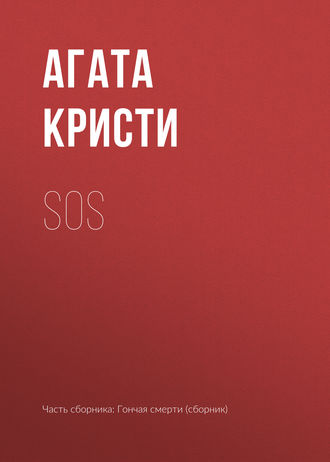 Агата Кристи, SOS