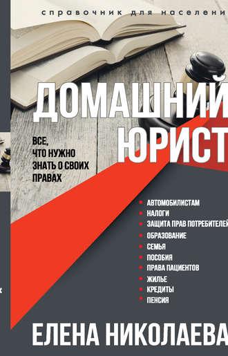 Елена Николаева, Домашний юрист. Все что нужно знать о своих правах