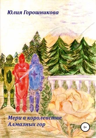 Юлия Горошникова, Мери в королевстве Алмазных гор
