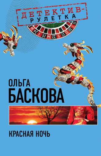 Ольга Баскова, Красная ночь