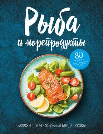 Сборник, Рыба и морепродукты. Закуски, супы, основные блюда и соусы