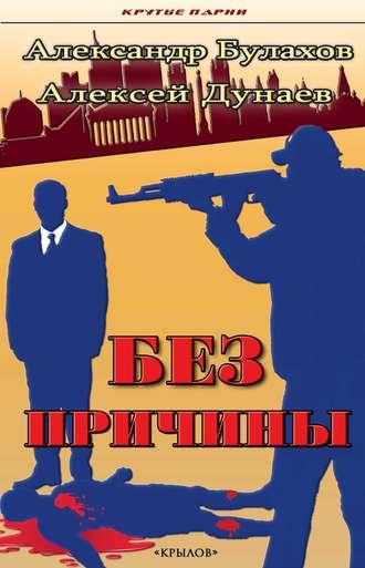 Алексей Дунаев, Александр Булахов, Без причины