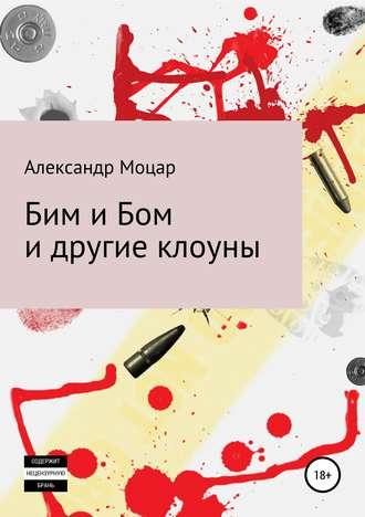 Александр Моцар, Бим и Бом и другие клоуны