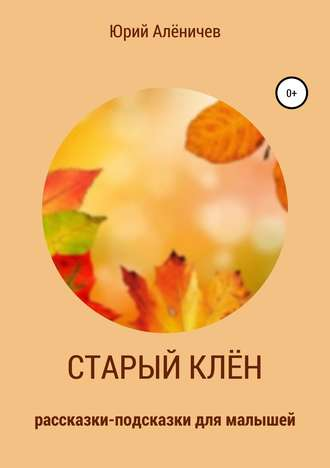 Юрий Алёничев, Старый клён. Рассказки-подсказки для малышей