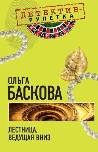 Ольга Баскова, Лестница, ведущая вниз