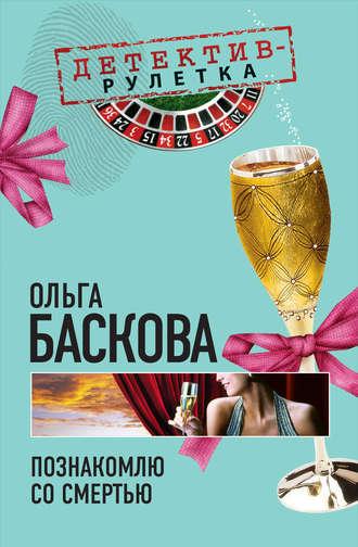 Ольга Баскова, Познакомлю со смертью
