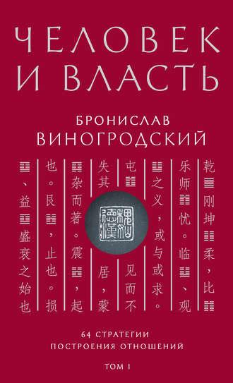 Бронислав Виногродский, Человек и власть. 64 стратегии построения отношений. Том 1