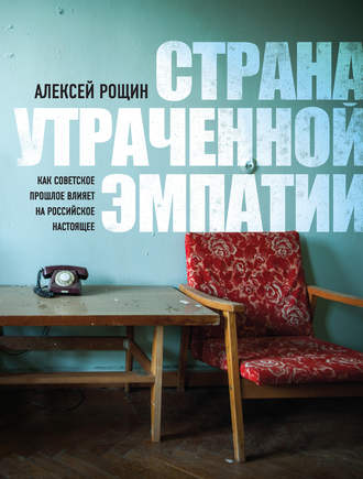 Алексей Рощин, Страна утраченной эмпатии. Как советское прошлое влияет на российское настоящее