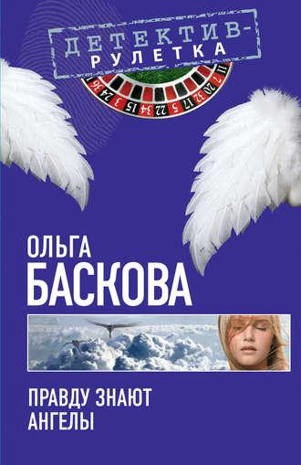Ольга Баскова, Правду знают ангелы