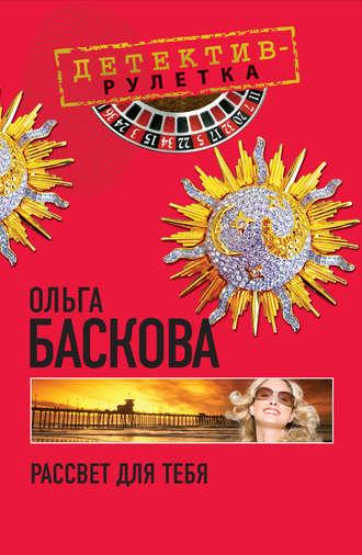 Ольга Баскова, Рассвет для тебя