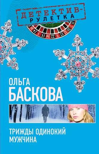 Ольга Баскова, Трижды одинокий мужчина