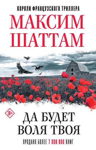 Максим Шаттам, Да будет воля Твоя
