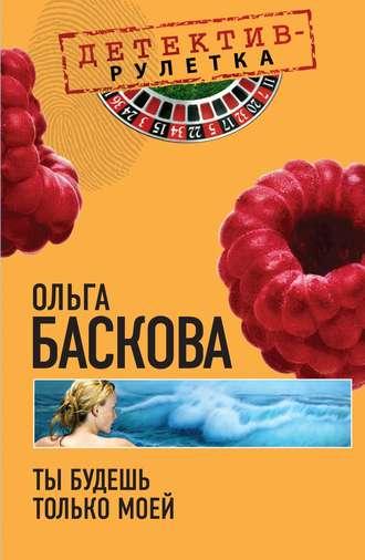 Ольга Баскова, Ты будешь только моей