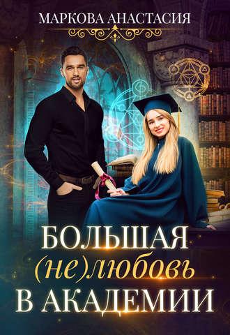 Анастасия Маркова, Большая (не)любовь в академии