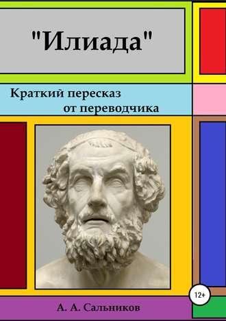 Александр Сальников, Илиада. Краткий пересказ от переводчика