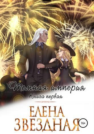 Елена Звёздная, Темная империя. Книга первая