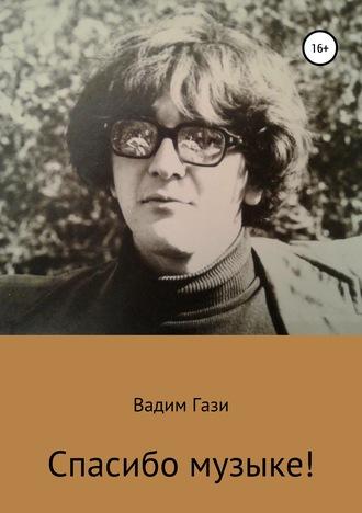 Вадим Гази, Заур Агаев, Спасибо музыке!
