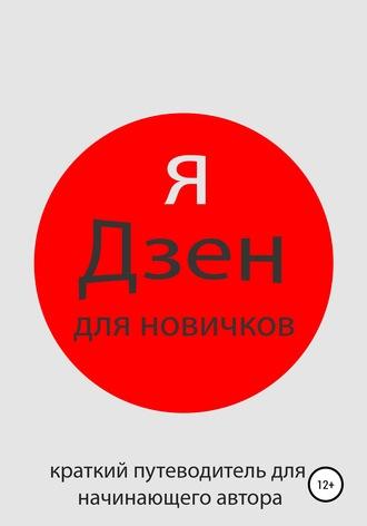 Алексей Ротарь, Я Дзен для новичков