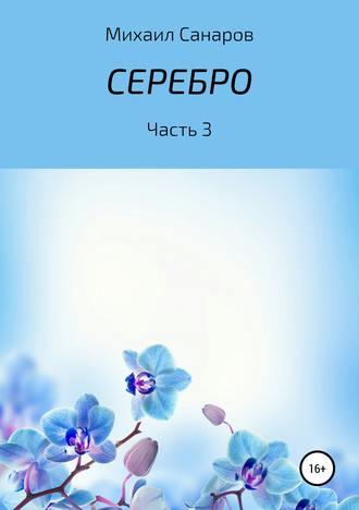 Михаил Санаров, Серебро. Часть 3