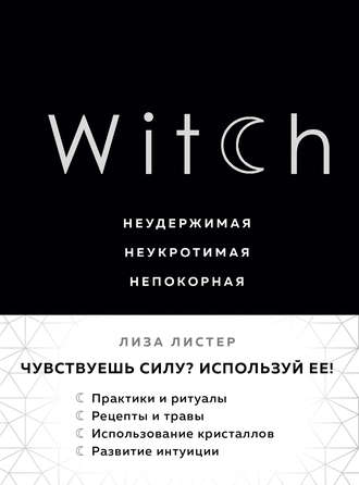 Лиза Листер, Witch. Неудержимая. Неукротимая. Непокорная