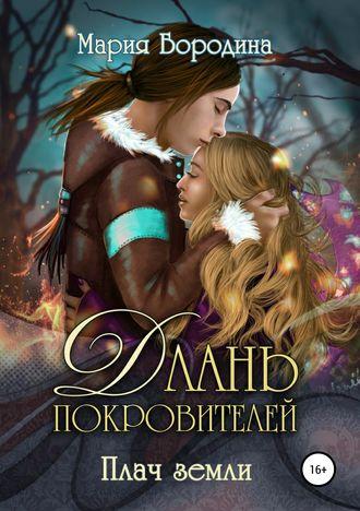 Мария Бородина, Длань Покровителей 2. Плач земли