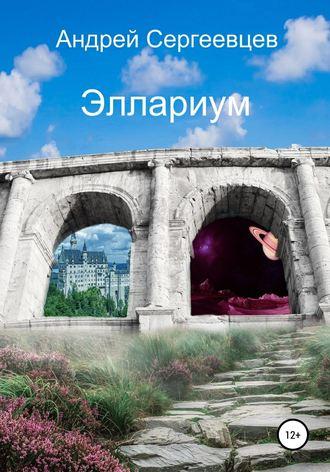 Андрей Сергеевцев, Эллариум