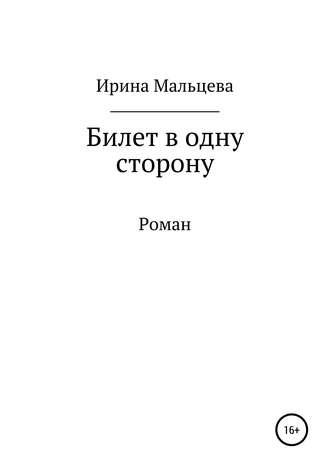 Ирина Мальцева, Билет в одну сторону