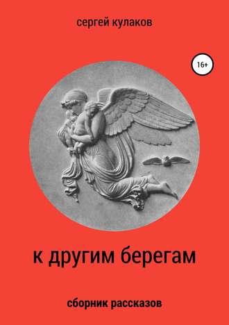 Сергей Кулаков, К другим берегам