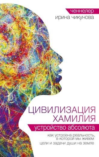 Ирина Чикунова, Цивилизация Хамилия. Устройство Абсолюта