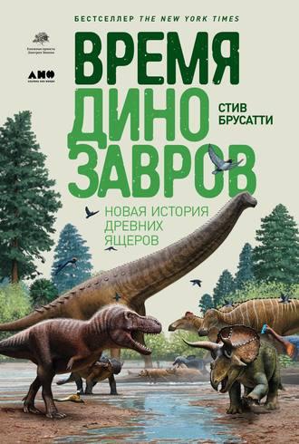 Стив Брусатти, Время динозавров