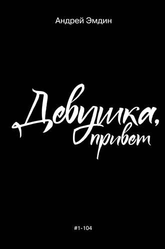 Андрей Эмдин, Девушка, привет