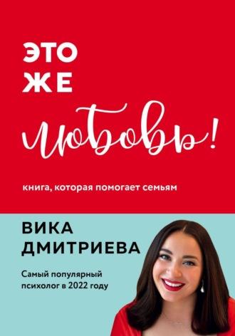 Виктория Дмитриева, Это же любовь! Книга, которая помогает семьям