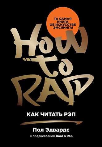 Пол Эдвардс, Как читать рэп