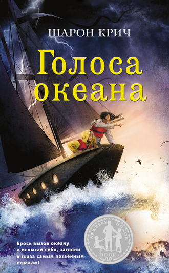 Шарон Крич, Голоса океана