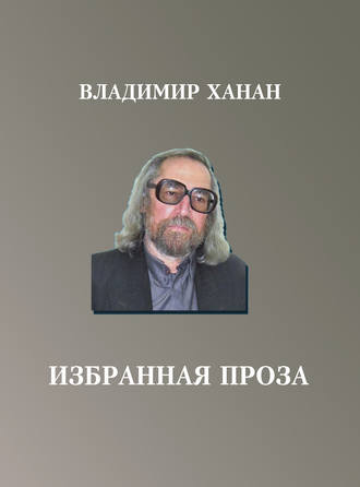 Владимир Ханан, Избранная проза