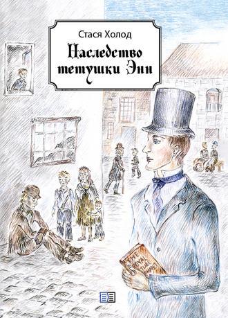 Стася Холод, Наследство тетушки Энн (сборник)