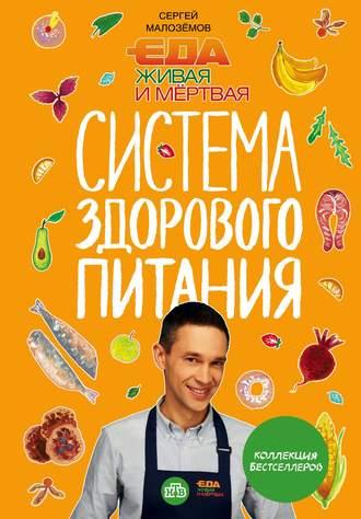 Сергей Малозёмов, Еда живая и мертвая. Система здорового питания Сергея Малозёмова