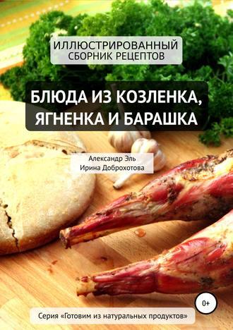 Ирина Доброхотова, Александр Эль, Блюда из козлёнка, ягнёнка и барашка