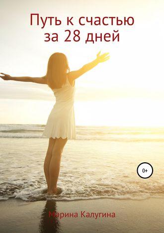 Марина Калугина, Путь к счастью за 28 дней