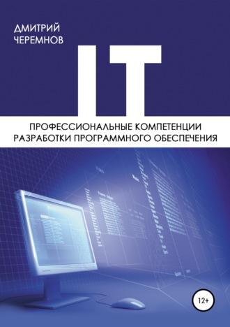Дмитрий Черемнов, Профессиональные компетенции разработки программного обеспечения