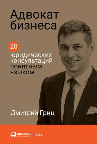 Дмитрий Гриц, Адвокат бизнеса