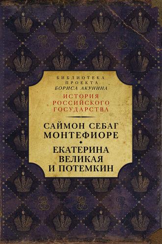 Саймон Себаг-Монтефиоре, Екатерина Великая и Потёмкин: имперская история любви