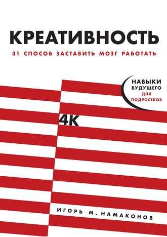 Игорь Намаконов, Креативность